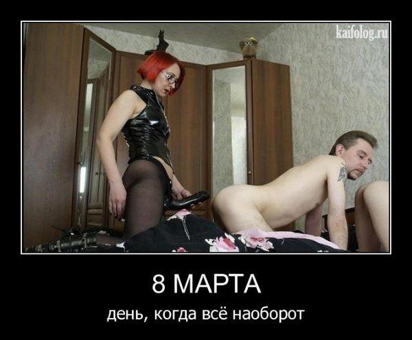 порно подарки на 8 марта